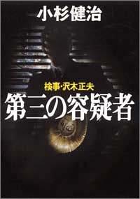 検事・沢木正夫 第三の容疑者