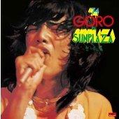 '74 Goro In Sunplaza 甘い生活