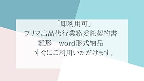 「即利用可」フリマ出品代行業務委託契約書 雛形 word形式納品 すぐにご利用いただけます。