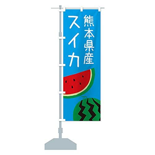 熊本県産スイカ のぼり旗 サイズ選べます(ハーフ30x90cm 左チチ)