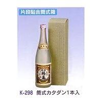 【K-298】 ワイン 1本片段筒式 200セット