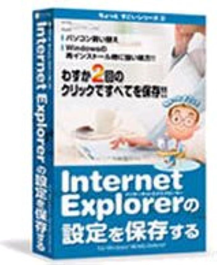 どれかキー粉砕するチョットすごいシリーズ 2 Internet Explorerの設定を保存する