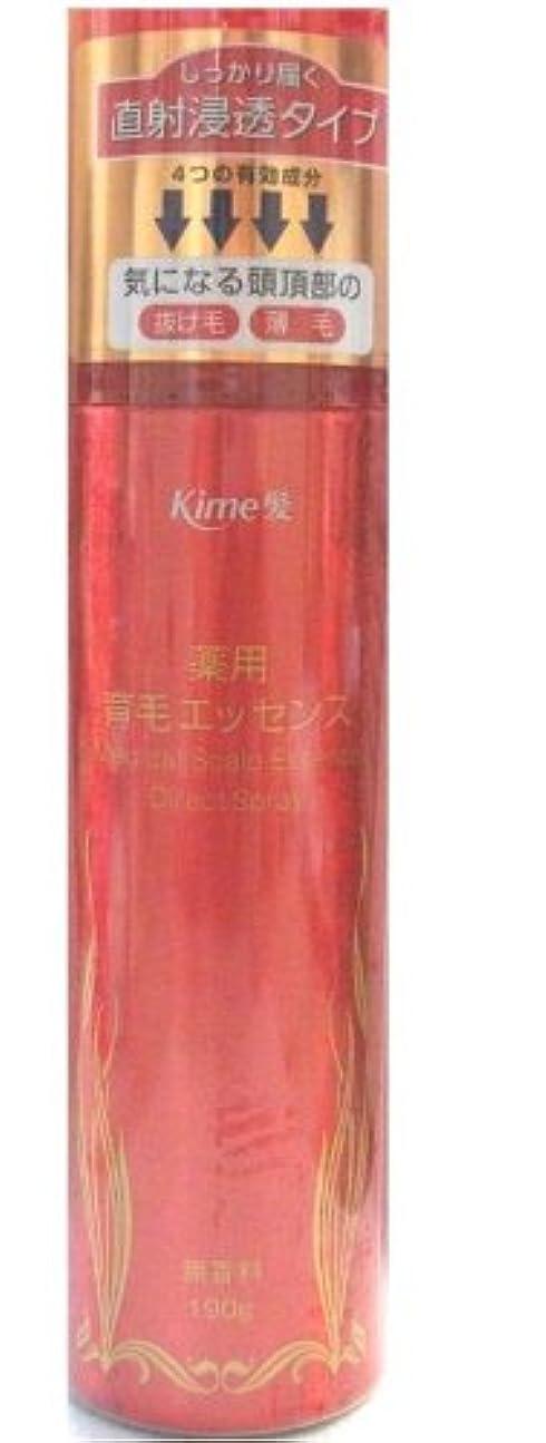プラスチック受ける晩ごはんKime髪 薬用育毛エッセンス 190g