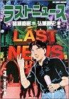 ラストニュース (3) (ビッグコミックス)