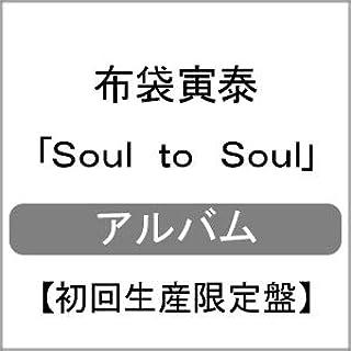 【店舗限定特典つき】 Soul to Soul (初回限定盤 CD+DVD) (G柄コルクコースター付き)