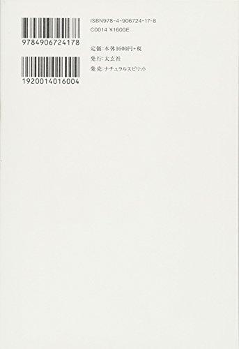 『仙道房中術の悟り (太玄社)』の2枚目の画像