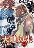 天地の朱 2 (IDコミックス ZERO-SUMコミックス)