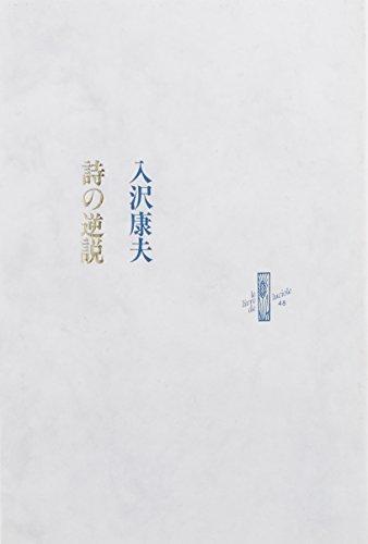 詩の逆説 (Le livre de luciole (48))
