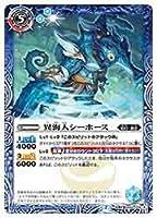 バトルスピリッツ (BS54) 異海人シーホース/異海超人シードラゴン(転醒R)(055) 青