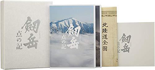 劔岳 点の記 レジェンド・ボックス [DVD]