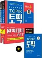 韓国語能力試験TOPIK(トピック)2完全比ギボンソ+実戦模擬試験+送るセット(2020)