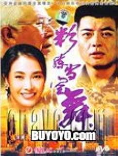 Cai Lian Dang Kong Wu (China Version)