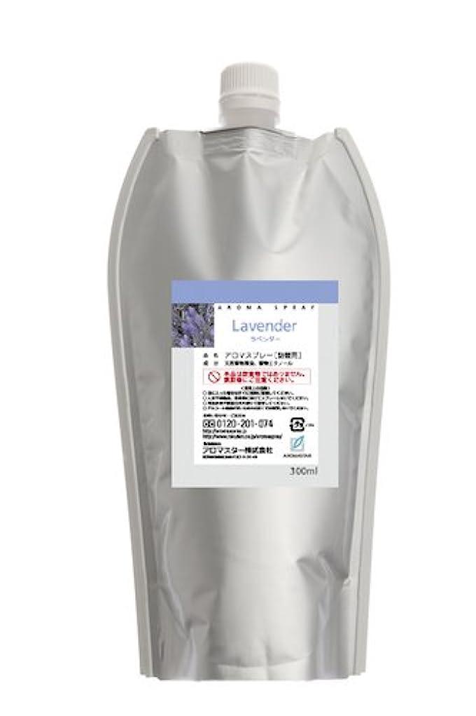 告発者多年生中性AROMASTAR(アロマスター) アロマスプレー ラベンダー 300ml詰替用(エコパック)