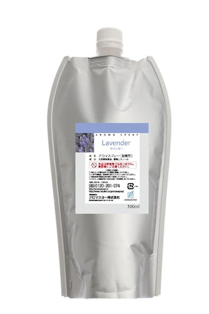穴部分的にツールAROMASTAR(アロマスター) アロマスプレー ラベンダー 300ml詰替用(エコパック)