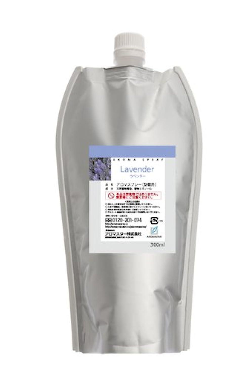 展開する世論調査売るAROMASTAR(アロマスター) アロマスプレー ラベンダー 300ml詰替用(エコパック)