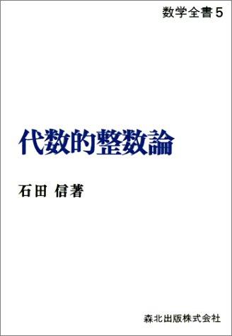 代数的整数論 POD版 (数学全書)