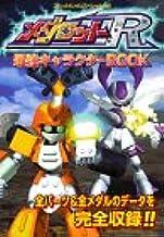 メダロットR最強キャラクターbook (コミックボンボンスペシャル 132)