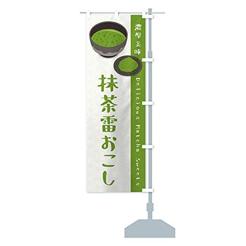 抹茶雷おこし のぼり旗 サイズ選べます(コンパクト45x150cm 右チチ)