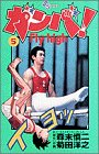 ガンバ!fly high 5 (少年サンデーコミックス)