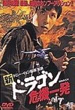新・ドラゴン危機一発 [DVD]