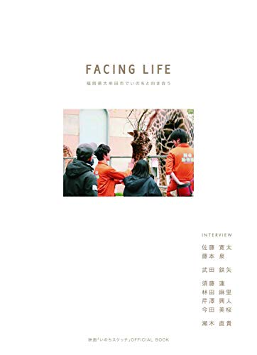 映画「いのちスケッチ」OFFICAL BOOK「FACING LIFE」