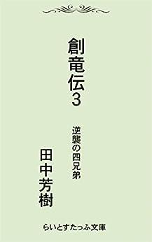 [田中芳樹]の創竜伝3逆襲の四兄弟