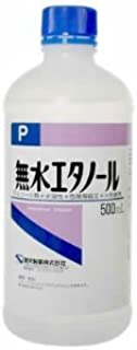 【健栄製薬】 P無水エタノール 500ml x20本(商品箱)