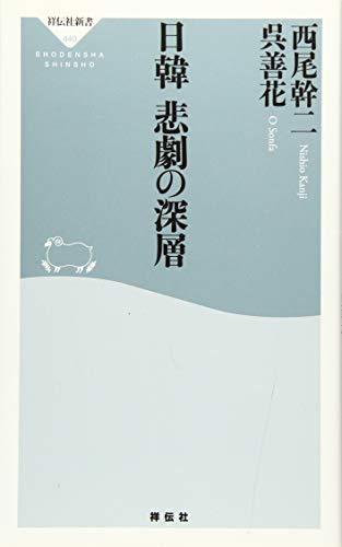 日韓 悲劇の深層 (祥伝社新書)
