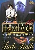 王様の仕立て屋 10 〜サルト・フィニート〜 (ジャンプコミックス デラックス)
