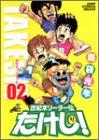 世紀末リーダー伝たけし!ワイド判 2 (ジャンプコミックス デラックス)