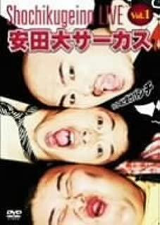松竹芸能LIVE Vol.1 安田大サーカス [DVD]