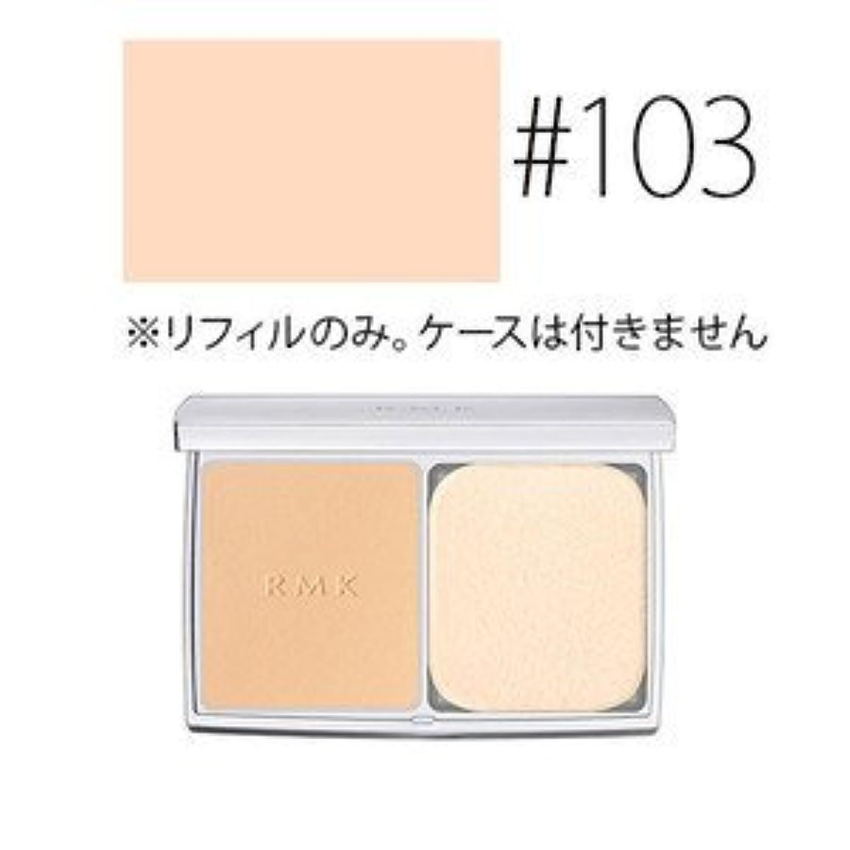 薬剤師チャペルミキサー【RMK (ルミコ)】UVパウダーファンデーション (レフィル) #103L 11g