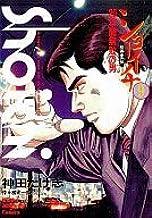 ショーイチ 全9巻完結(近代麻雀コミックス) [マーケットプレイス コミックセット]