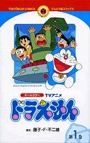 Doraemon Volume 1-TV Anime (ladybug Comics animated version) (2007) ISBN: 4091403166 [Japanese Import]