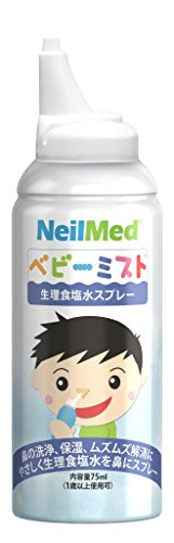 NeilMed(ニールメッド)『ベビーミスト75ml』