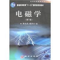 电磁学(第二版)