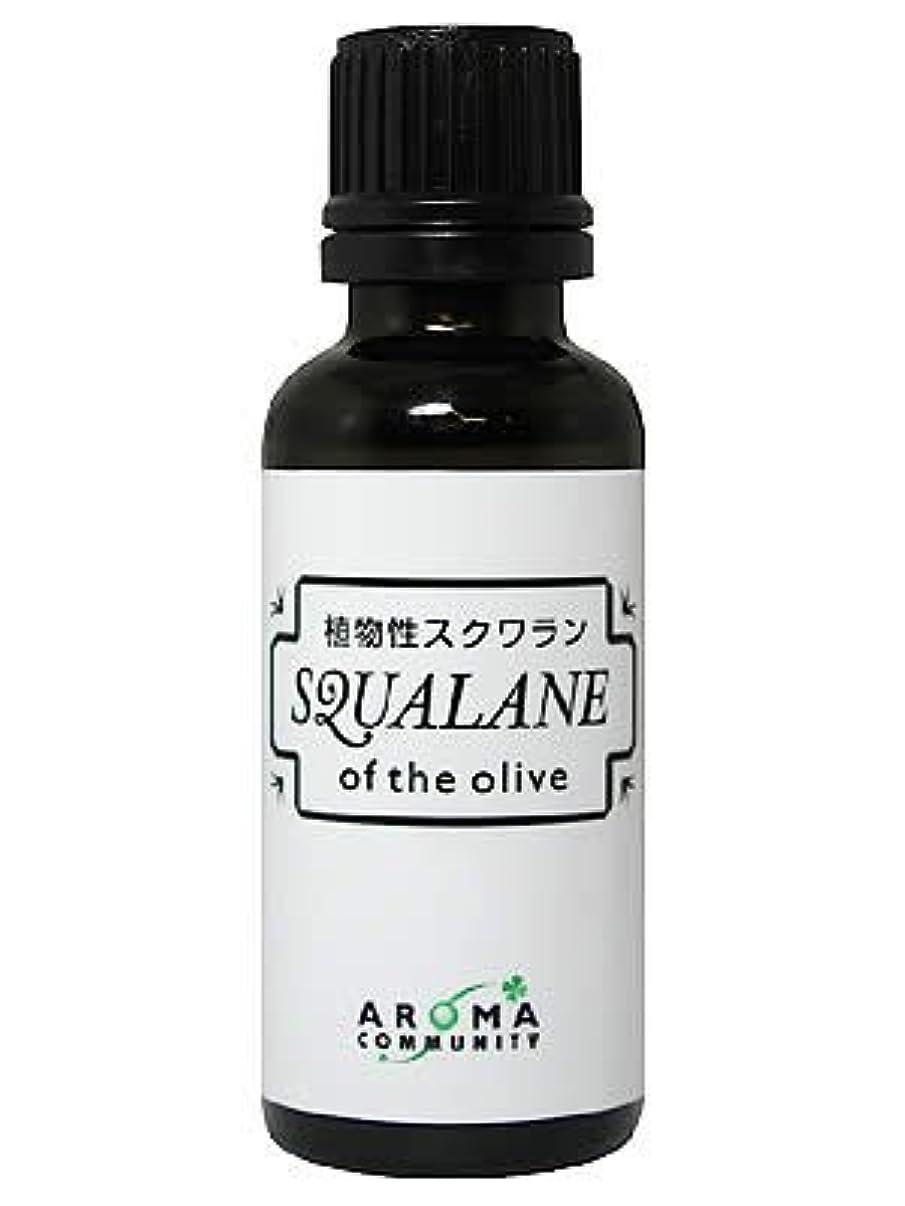 リッチ黄ばむ油アロマコムオイル オリーブスクワラン 30ml