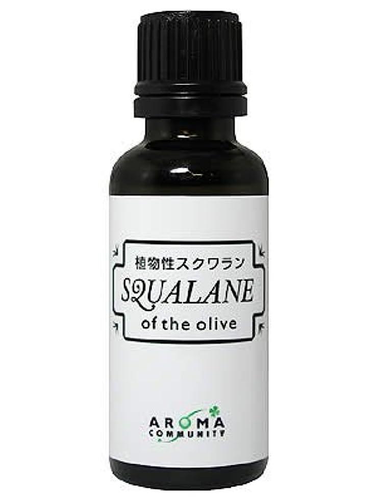 貫通する依存する不注意アロマコムオイル オリーブスクワラン 30ml