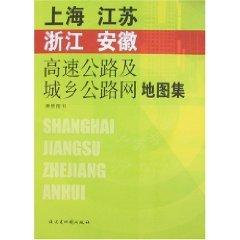 Paperback Shanghai, Jiangsu and Zhejiang Anhui Expressway and the urban and rural road network Atlas (paperback) Book