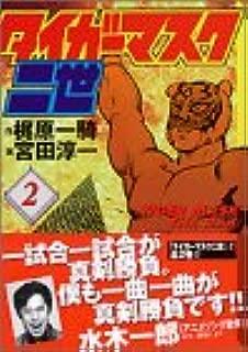 Tiger Mask II (2) <complete> (Kodansha Manga Bunko) (2001) ISBN: 406360134X [Japanese Import]