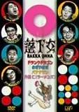 落下女[DVD]