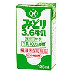 九州乳業 みどり 3.6牛乳 125ml紙パック×36本入