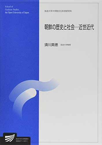 朝鮮の歴史と社会-近世近代 (放送大学大学院教材)