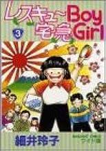 レスキューboy宅急girl 3 (マーガレットコミックスワイド版)