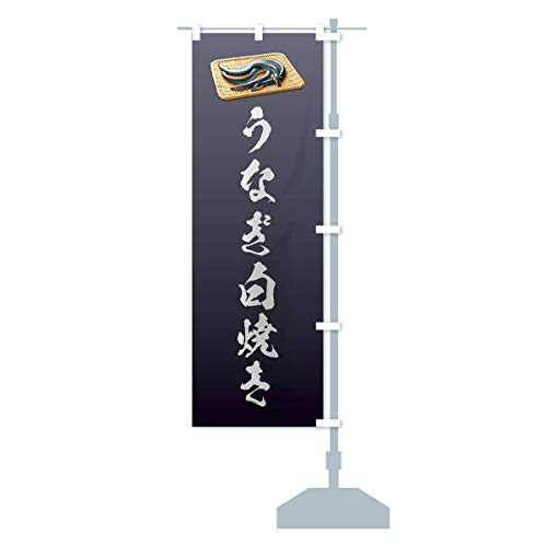 うなぎ白焼き のぼり旗 サイズ選べます(ジャンボ90x270cm 右チチ)