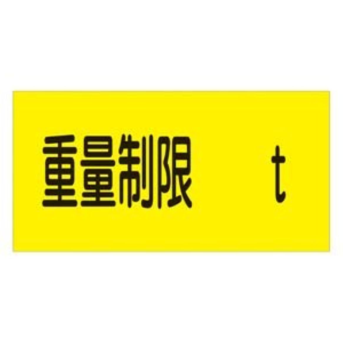 宇宙値する勤勉駐車場標識 重量制限 t 駐-14 ds-1717596