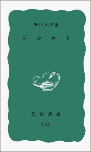 デカルト (岩波新書)