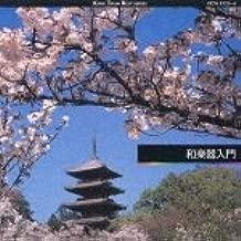 Introduction to Traditional Japanese Musical Instruments (Shamisen, flute, drum, bamboo, Taisho harp, Biwa, Chinese fiddle)