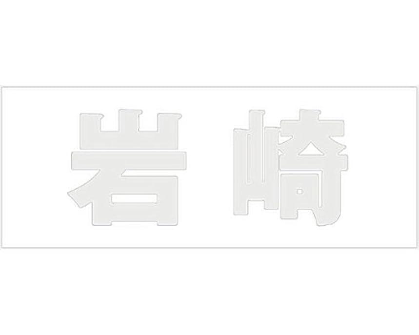 プロジェクターバーチャル肘掛け椅子切文字 カッティングシート ゴシック文字 ???????? 高さ50?? 岩崎 オーダーメイド 納期8営業日