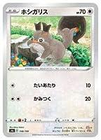 ポケモンカードゲーム 【s4a】 ホシガリス(C)(148/190)